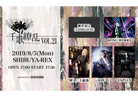 新井崇之(LIPHLICH) / WING WORKS / 怪人二十面奏 / KØU / LAPLUS