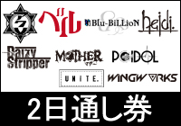 <1/25(土)> アクメ / ベル / Blu-BiLLioN / heidi. / and more・・・<1/26(日)> DaizyStripper / マザー / POIDOL / ユナイト / WING WORKS (AtoZ順)